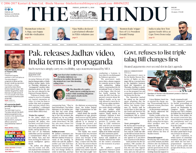 The Hindu News Epaper 05th Jan 2018 PDF Download Online Free
