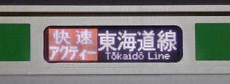 東海道線 快速アクティー 東京行き4 E233系(2021.3廃止)