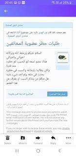 بيان ضلال مفسر الرؤى ، مدعي المهدية ، المدعو- علامه فارقه 13