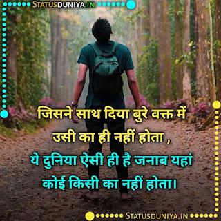 Koi Kisi Ka Nahi Hota Quotes Images In Hindi, जिसने साथ दिया बुरे वक्त में उसी का ही नहीं होता , ये दुनिया ऐसी ही है जनाब यहां कोई किसी का नहीं होता।