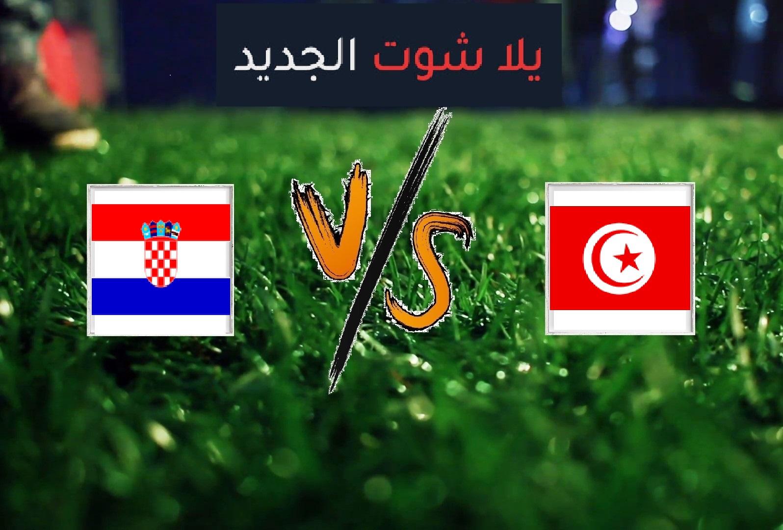 نتيجة مباراة تونس وكرواتيا اليوم الثلاثاء بتاريخ 11-06-2019 مباراة ودية