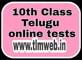 10th Class Telugu online tests