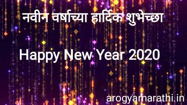 Happy New Year 2020 Messages and Wishes in Marathi