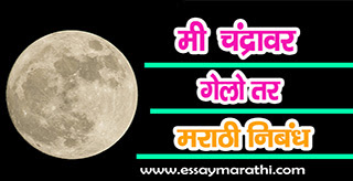 mi-chandravar-gelo-tar-essay-in-marathi