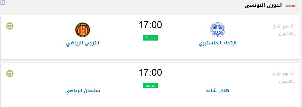 مواعيد مباريات اليوم الاثنين 7/9/2020