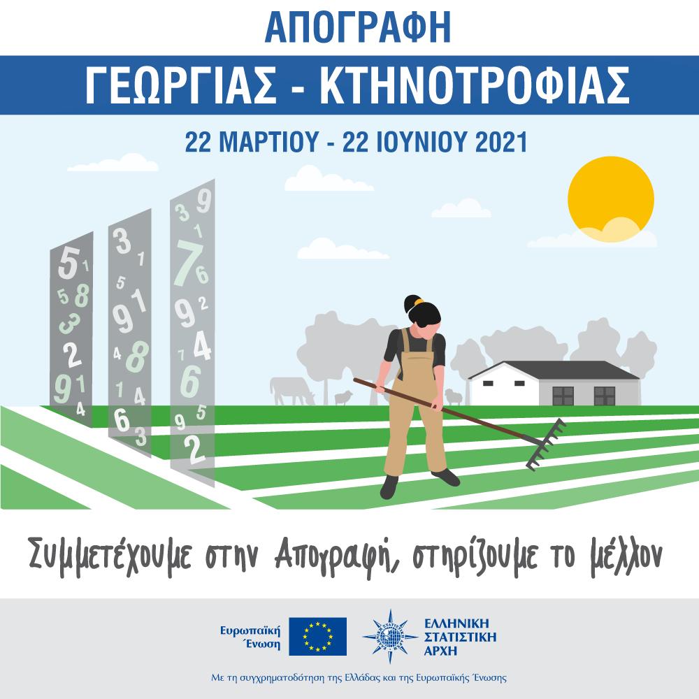 Ξεκινάει η απογραφή Γεωργίας – Κτηνοτροφίας 2021 από την ΕΛΣΤΑΤ
