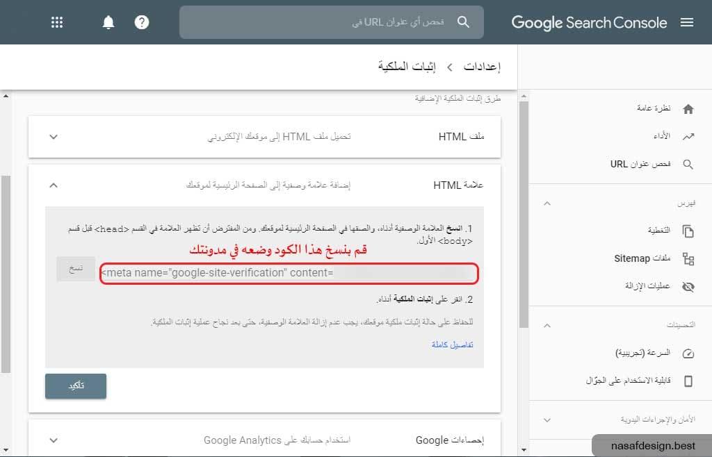 الخطوة الثانية : نسخ الكود الموجود في google search console