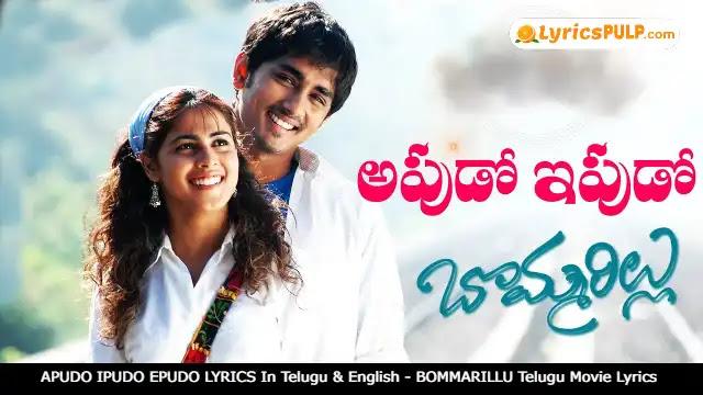 APUDO IPUDO EPUDO LYRICS In Telugu & English - BOMMARILLU Telugu Movie Lyrics