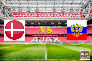 موعد المباراة المنتخبين روسيا و الدنمارك في ( يورو 2020 ) 21/6/2021