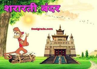 Moral Stories in hindi for class 5