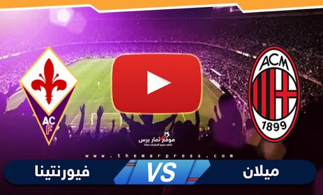 موعد مباراة ميلان وفيورنتينا بث مباشر بتاريخ 29-11-2020 الدوري الايطالي