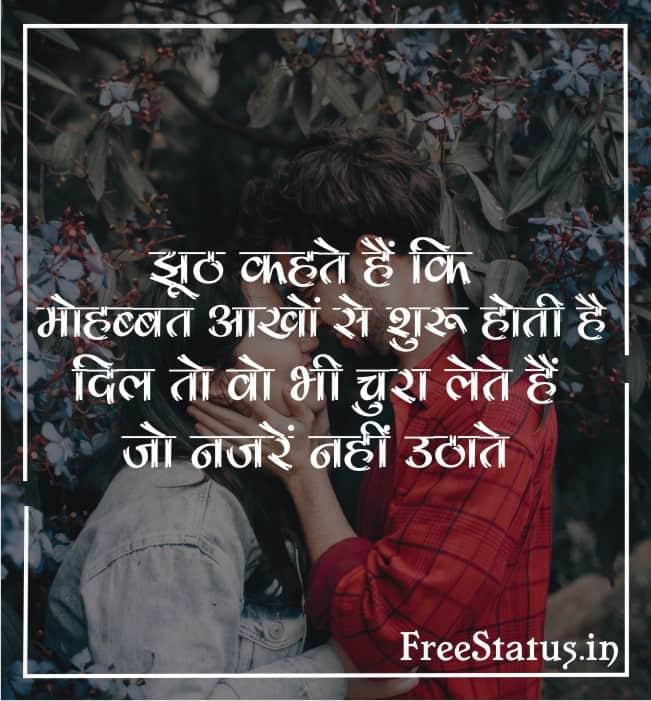Jhuth Kahte-Hai-Ki-Mohabbat-Aankho-Se-Shuru-Hoti-Hai