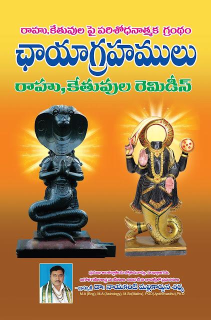 ఛాయాగ్రహములు | రాహు కేతు రెమిడిస్ | ChayaGrahamulu Rahu Ketu Remides | GRANTHANIDHI | MOHANPUBLICATIONS | bhaktipustakalu