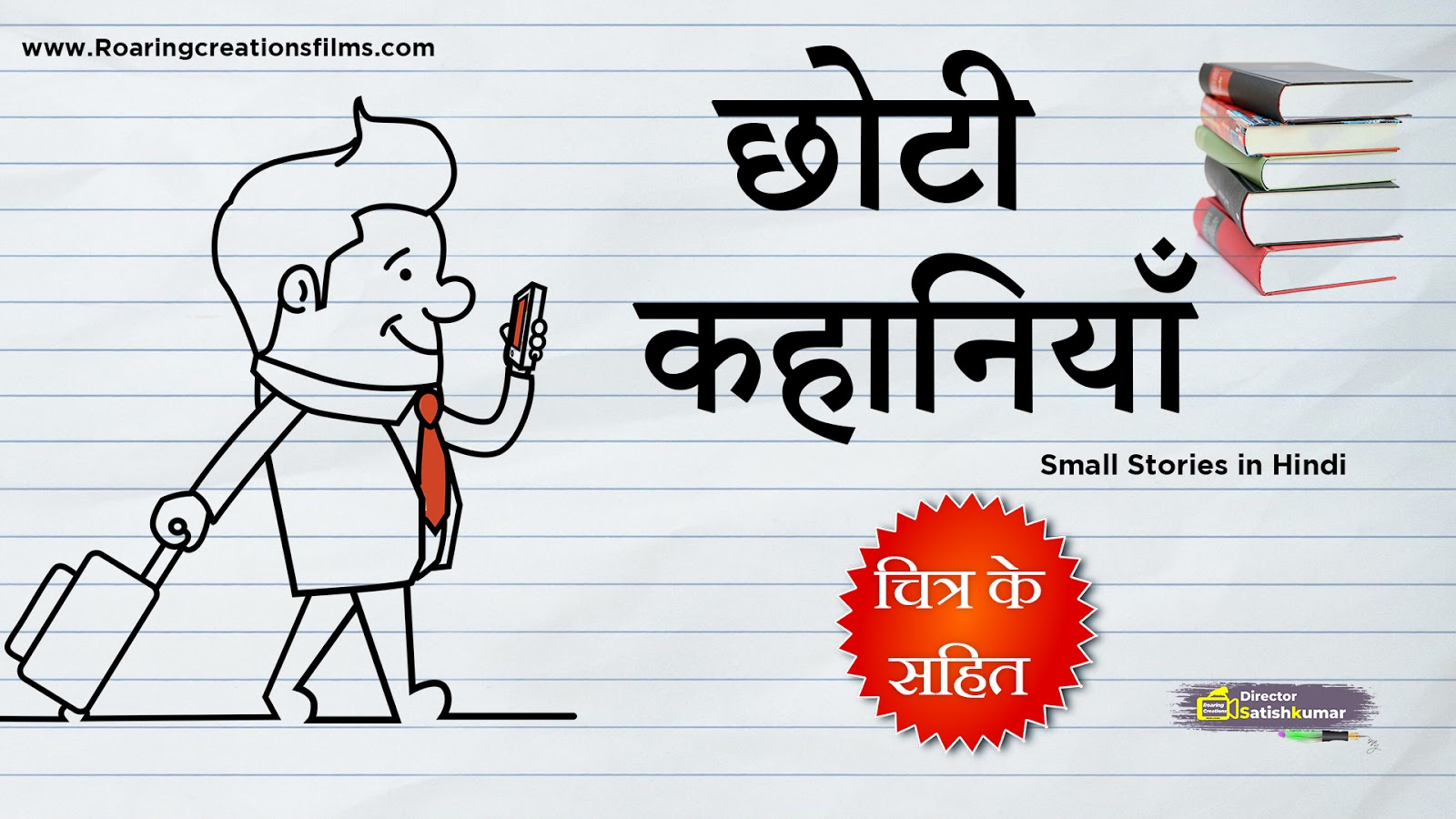 छोटी कहानियाँ - Small Stories in Hindi - Small Story in Hindi