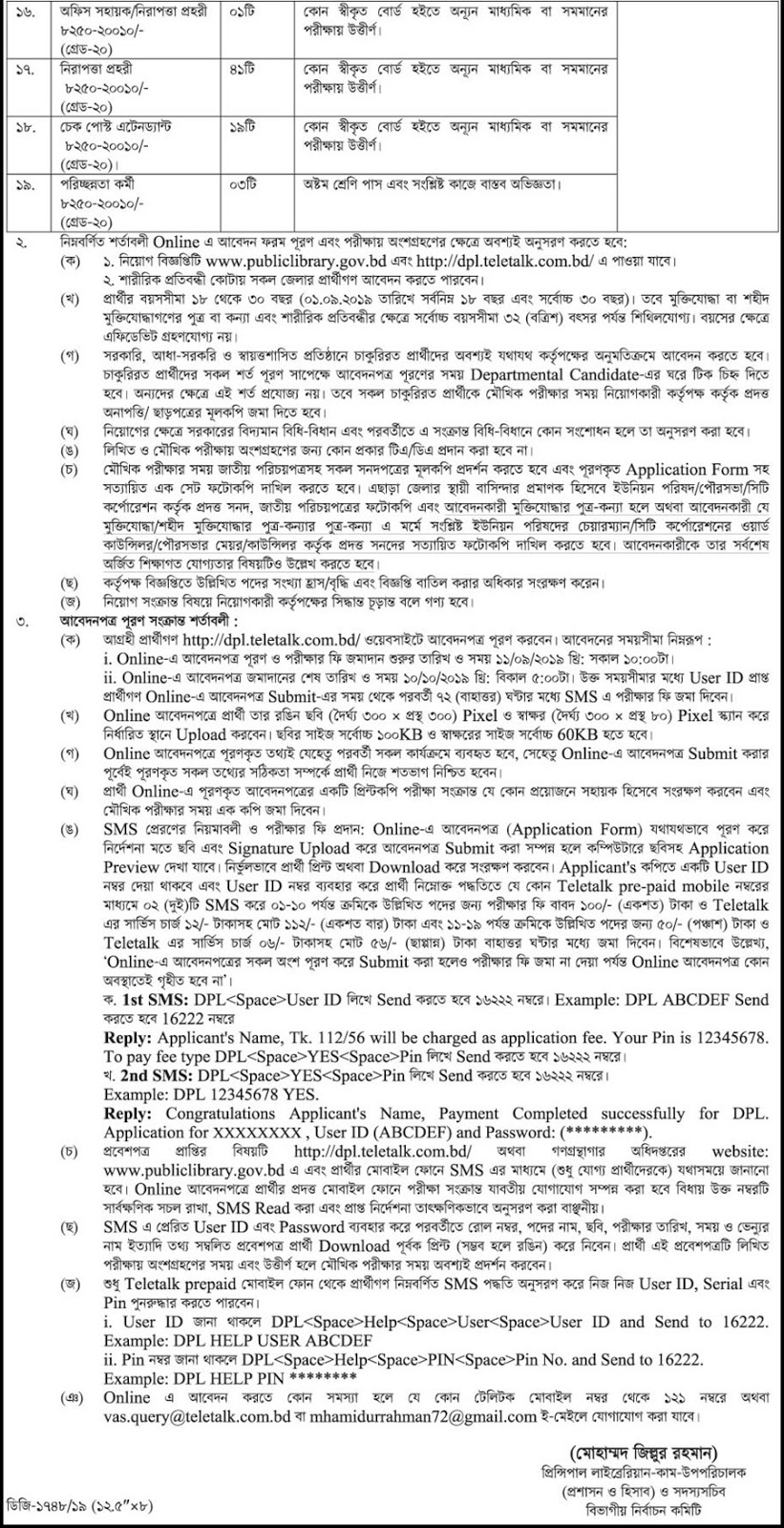 Department of Public Libraries Job Circular 2019