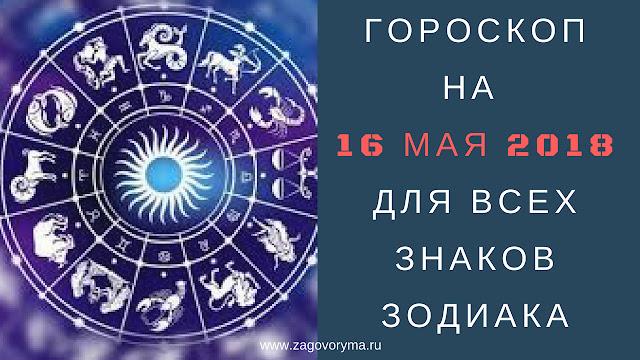 Гороскопы знаков зодиака на день, неделю, месяц, год.