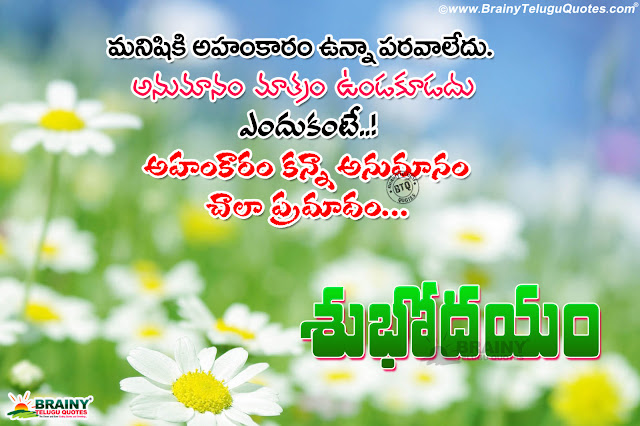 telugu quotes on life, best life success thoughts in Telugu, Telugu subhodayam wallpapers
