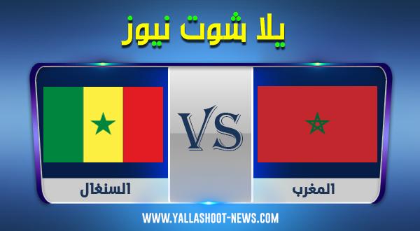 مباراة ودية .. مشاهدة مباراة المغرب والسنغال بث مباشر 9-10-2020