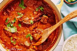 اللحم بالكاري الهندي ، طريقة اللحم بالكاري الهندي ، مكونات اللحم بالكاري الهندي