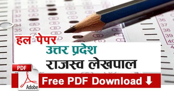 Lekhpal Paper Pdf