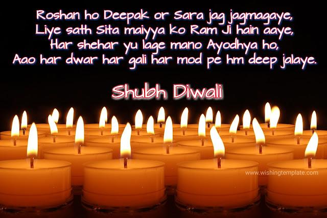 Shubh Diwali 2020