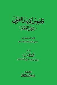 قاموس الإيدز الطبي: مرض العصر - فاروق مصطفى خميس