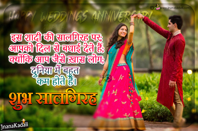 hindi greetings, marriage day greetings in hindi, marriages day greetings for sisters in hindi, hindi marriages day wishes greetings