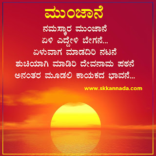 Good Morning Chutukugalu Thoughts in Kannada