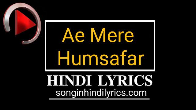 ऐ मेरे हमसफ़र – Ae Mere Humsafar Lyrics – Udit Narayan