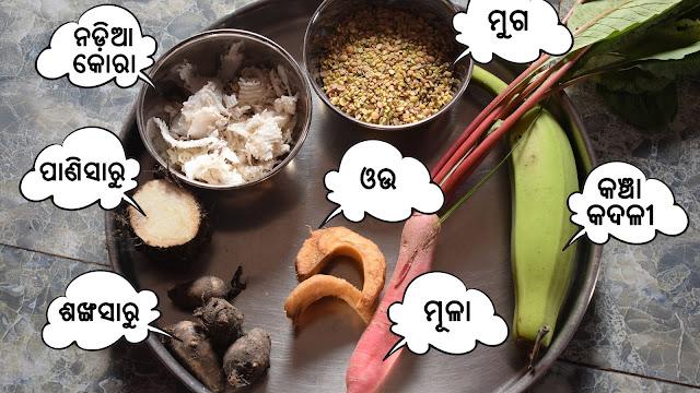 Ingredients for habisa dalma (ହବିଷ ଡାଲମା)