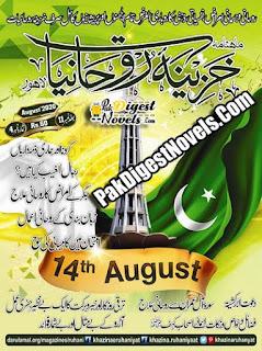 Khazina-E-Ruhaniyaat August 2020