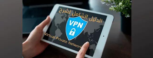 شرح كامل ومفصل للشبكات الإفتراضية الخاصة-VPN