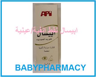 ابيسال قطرة انفية و عينية للاطفال و الرضع و الكبار أدوية الأطفال و الرضع اسئلة و اجابات