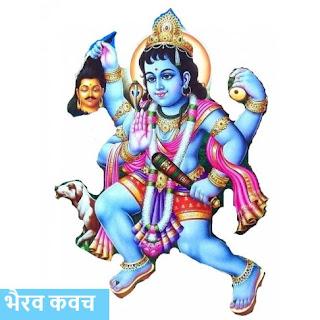 Bhairav Kavach in Hindi