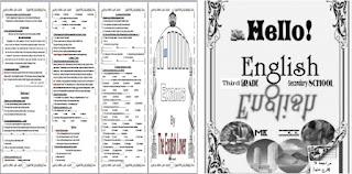 حمل المراجعة النهائية الافضل فى اللغة الانجليزية للشهادة الثانوية الصف الثالث الثانوى