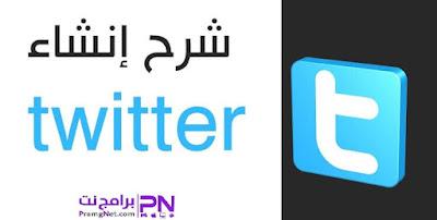 انشاء حساب تويتر مجانا