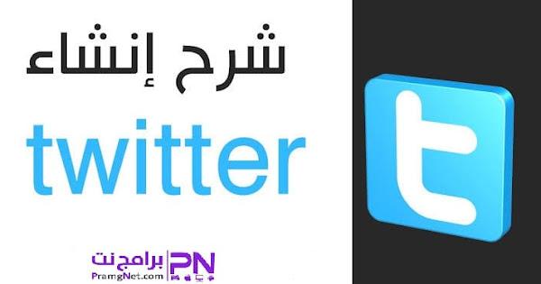 تحميل تويتر على جهاز الكمبيوتر