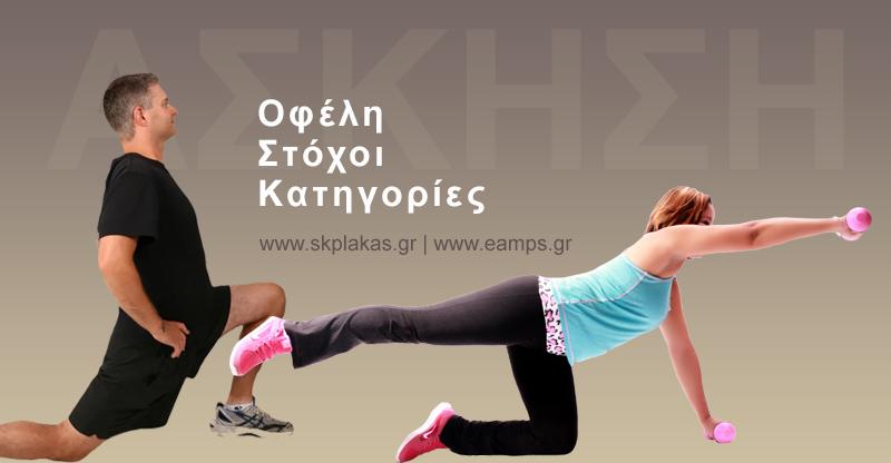 Πολλαπλή Σκλήρυνση και άσκηση