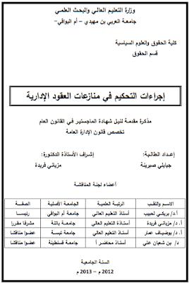مذكرة ماجستير: إجراءات التحكيم في منازعات العقود الإدارية PDF