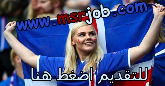 فتيات ايسلندا للزواج , صور فتيات ايسلندا , 5000 دولار , فتح الهجرة , شباب , شمال افريقيا , جميلات ايسلندا , موقع زواج ايسلندا , مهاجر , زواج فتيات ايسلندا , انجاب , ذكور