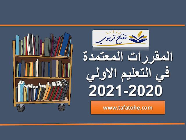 المقررات التربوية المعتمدة في التعليم الاولي 2020-2021