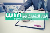 طريقة فسخ عقد اشتراك win by inwi و إسترجاع اموالك كاملة