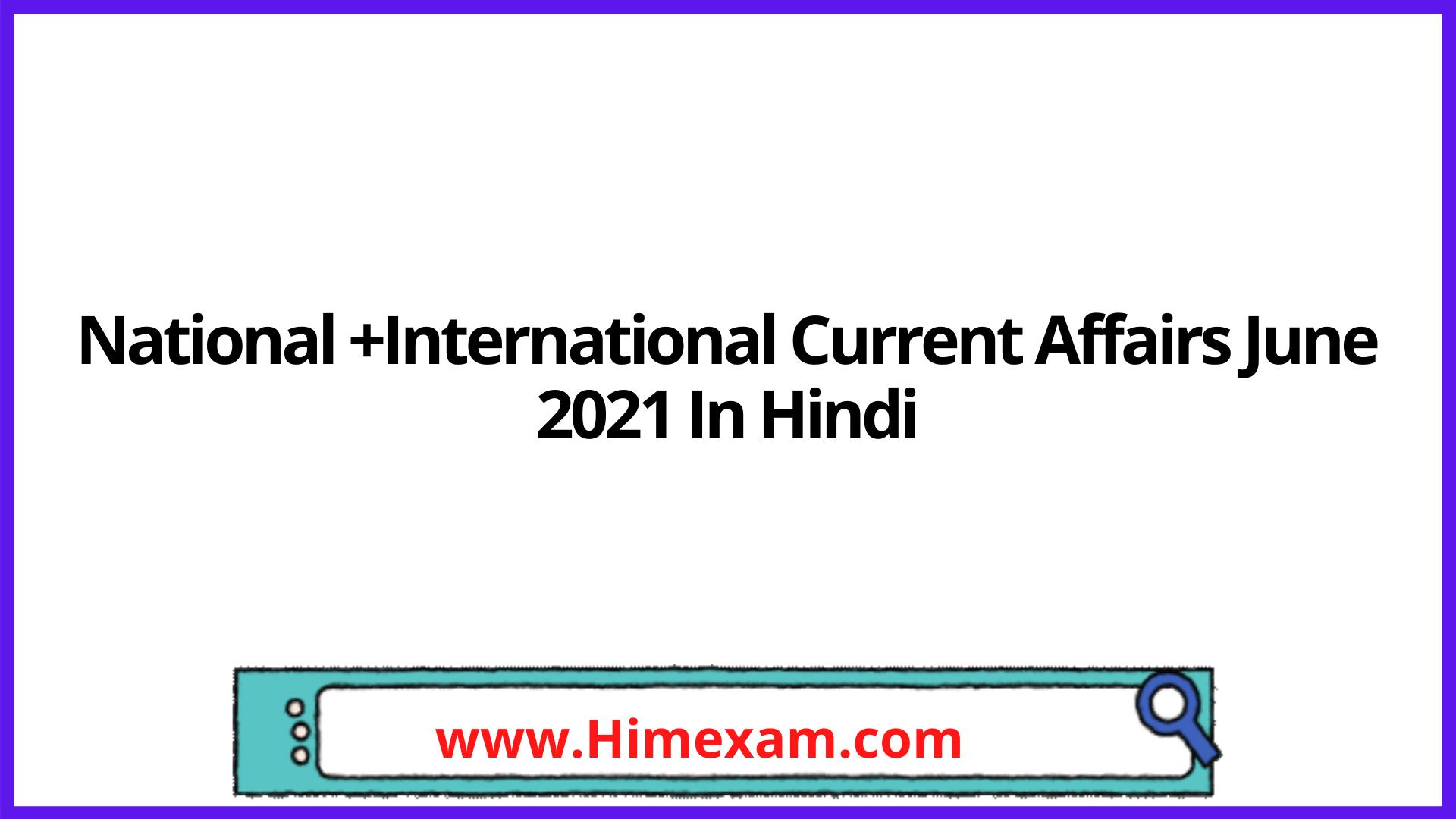 National +International Current Affairs June 2021 In Hindi