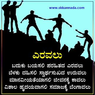 help Chutukugalu Thoughts in Kannada