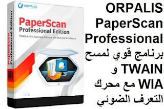 ORPALIS PaperScan Professional 3-95 برنامج قوي لمسح TWAIN و WIA مع محرك التعرف الضوئي