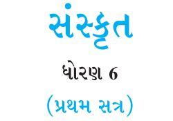 GSSTB Textbook STD 6 Sanskrit Semester-1 G_M Gujarati medium PDF | New Syllabus 2020-21 - Download