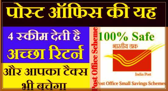 Post Office Me Good Returns Aur Tax Saving Ki 4 Scheme.