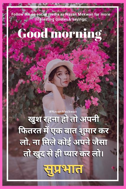 खुदसे प्यार करो Good morning quotes images in hindi | गुड़ मॉर्निंग हिंदी सुविचार