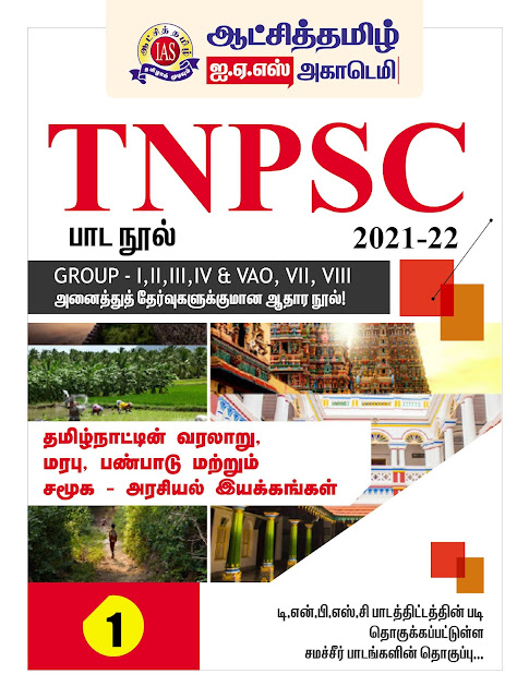 TNPSC பாடநூல் 1 - ஆட்சித்தமிழ் IAS ACADEMY
