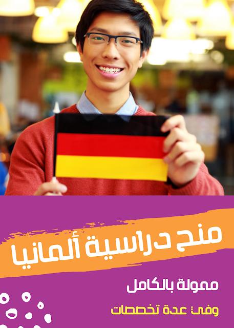 اهم المنح الالمانية المعلنة والممولة بالكامل وفي مختلف المستويات والتخصصات
